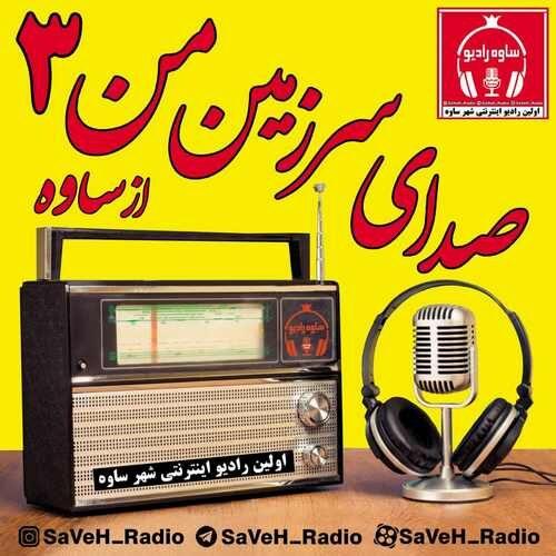 دانلود پادکست رادیو اینترنتی ساوه به نامصدای سرزمین من (شهرستان ساوه)