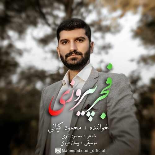 نلود آهنگ جدید محمود کیانی به نام فجر پیروزی