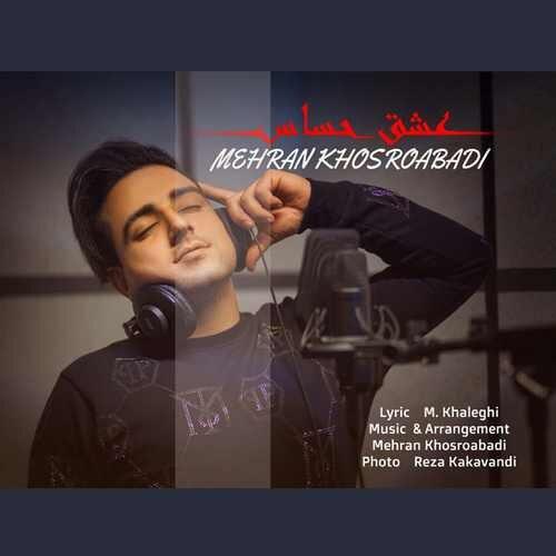 دانلود آهنگ جدید مهران خسروآبادی به نام عشق حساس