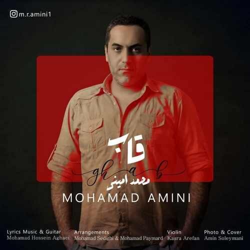 دانلود آهنگ جدید محمد امینی به نام قاب