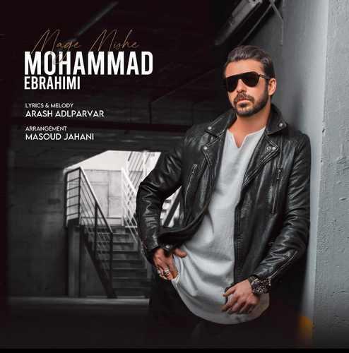 دانلود آهنگ جدید محمد ابراهیمی به نام مگه میشه