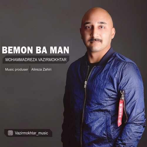 دانلود آهنگ جدید محمدرضا وزیرمختار به نام بمون با من