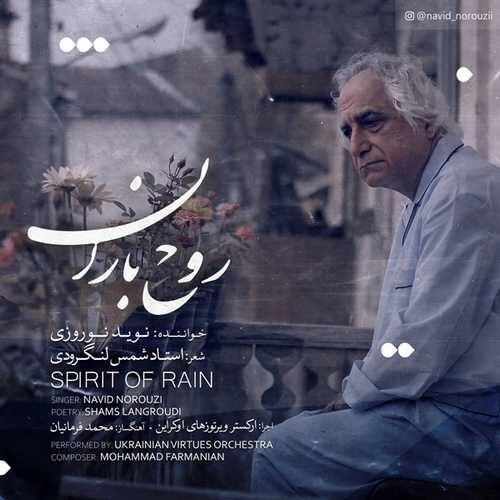 دانلود موزیک ویدیو جدید نوید نوروزی به نام روح باران