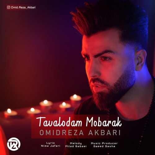 دانلود موزیک ویدیو جدید امیدرضا اکبری به نام تولدم مبارک