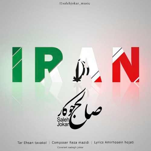 دانلود آهنگ جدید صالح جوکار به نام ایران