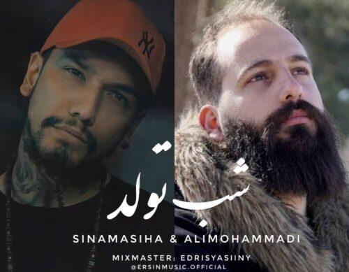 دانلود آهنگ جدید سینا مسیحا و علی محمدی به نام شب تولد