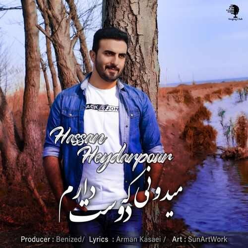 دانلود آهنگ جدید حسن حیدرپور به نام میدونی که دوست دارم