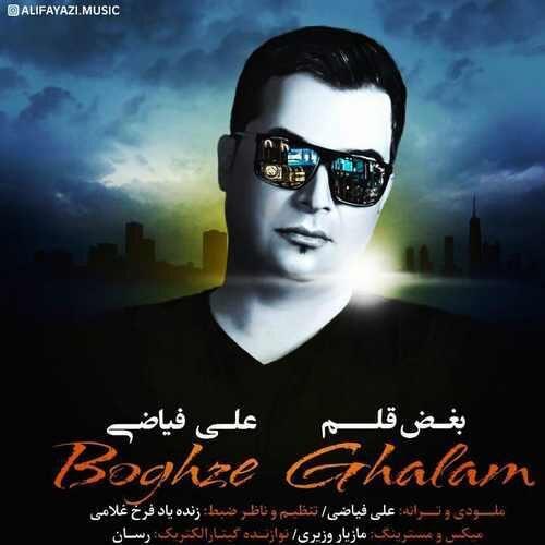 دانلود آهنگ جدید علی فیاضی به نام بغض قلم
