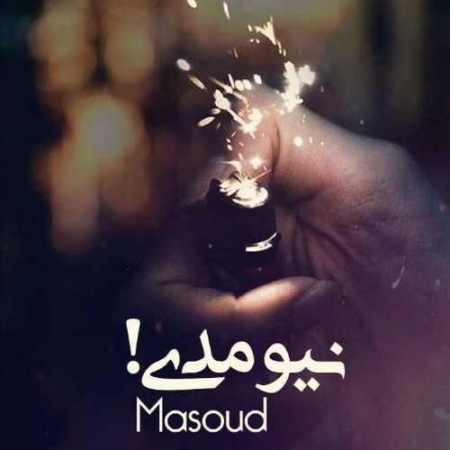 دانلود آهنگ جدید مسعود به نام نیومدی