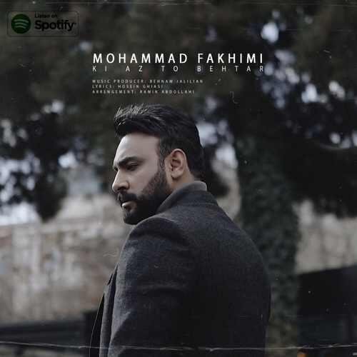 دانلود آهنگ جدید محمد فخیمی به نام کی از تو بهتر