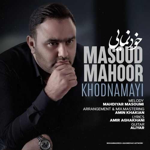 دانلود آهنگ جدید مسعود ماهور به نام خودنمایی
