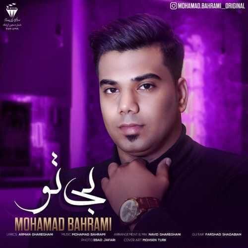 دانلود آهنگ جدید محمد بهرامی به نام بی تو