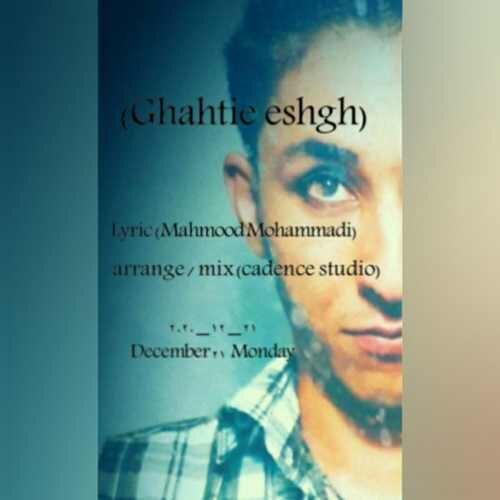دانلود آهنگ جدید محمود محمدی به نام قحطی عشق