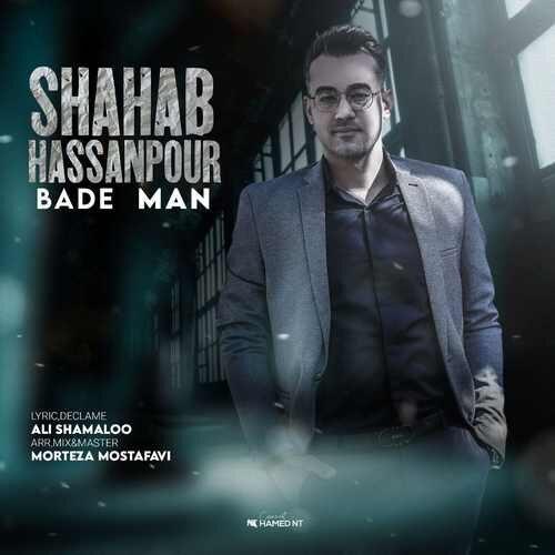 دانلود آهنگ جدید شهاب حسن پور به نام بعد من