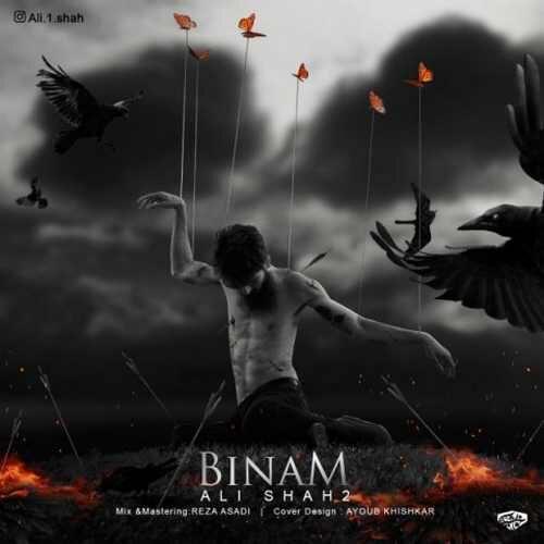 دانلود آهنگ جدید علی شاه۲ به نام بینام