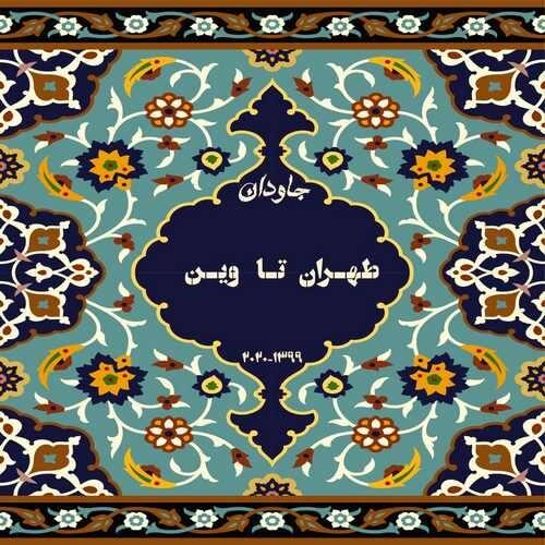 دانلود آهنگ جدید جاودان به نام طهران تا وین