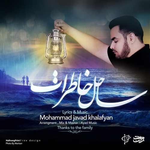 دانلود آهنگ جدید محمد جواد خلفیان به نام ساحل خاطرات