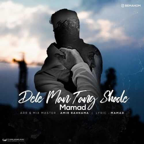 Mamad – Dele Man Tang Shode