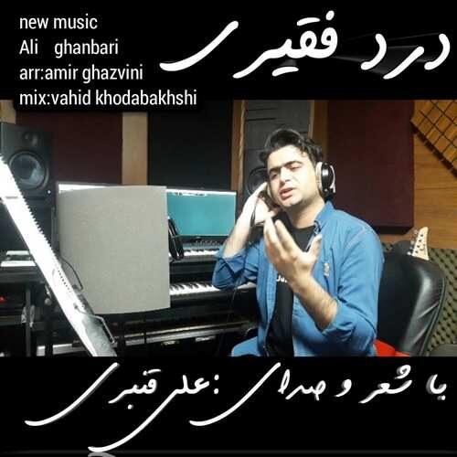 دانلود آهنگ جدید علی قنبری به نام درد فقیری