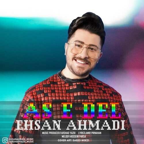 دانلود آهنگ جدید احسان احمدی به نام آس دل
