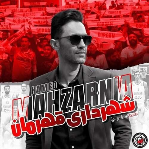 دانلود آهنگ جدید حامد محضرنیا به نام شهرداری قهرمان