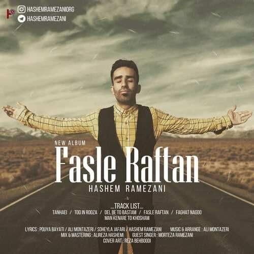 دانلود آلبوم جدید هاشم رمضانی به نام فصل رفتن