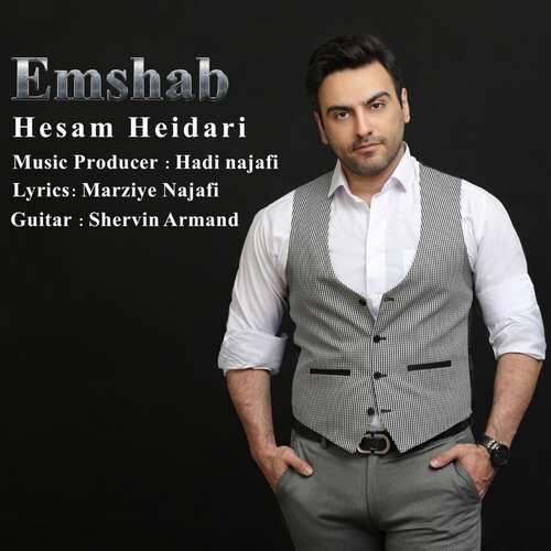 دانلود آهنگ جدید حسام حیدری به نام امشب
