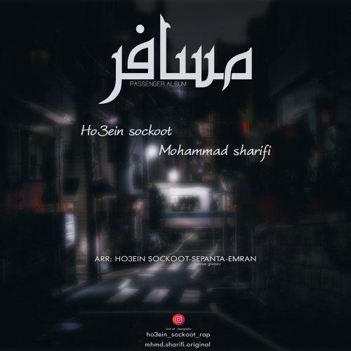 دانلود آلبوم جدید حسین صوکوت و محمد شریفی به نام مسافر