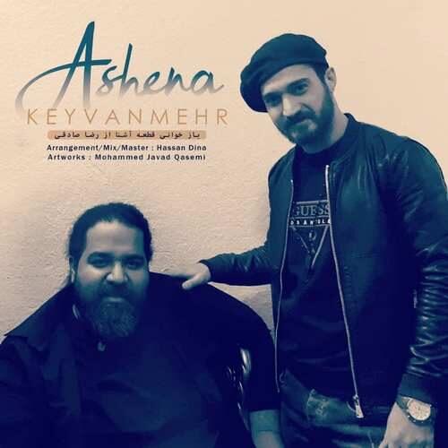 دانلود آهنگ جدید کیوانمهر به نام آشنا