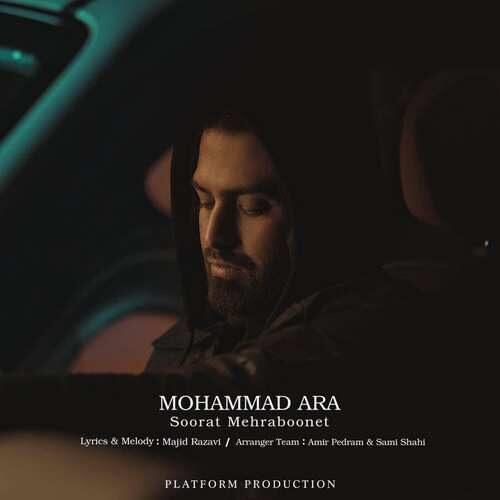 دانلود آهنگ جدید محمد آرا به نام صورت مهربونت