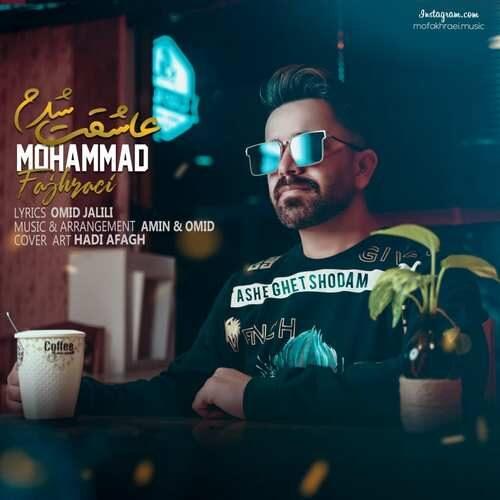 دانلود آهنگ جدید محمد فخرایی به نام عاشقت شدم