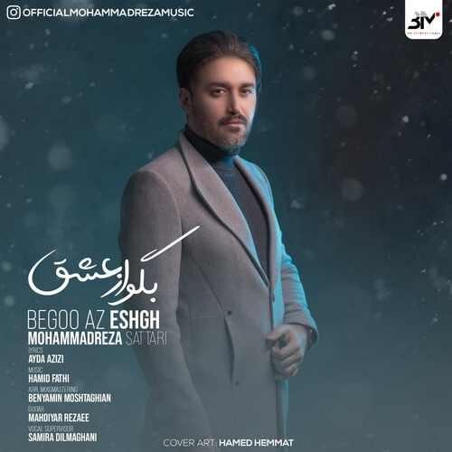 دانلود آهنگ جدید محمدرضا ستاری به نام بگو از عشق