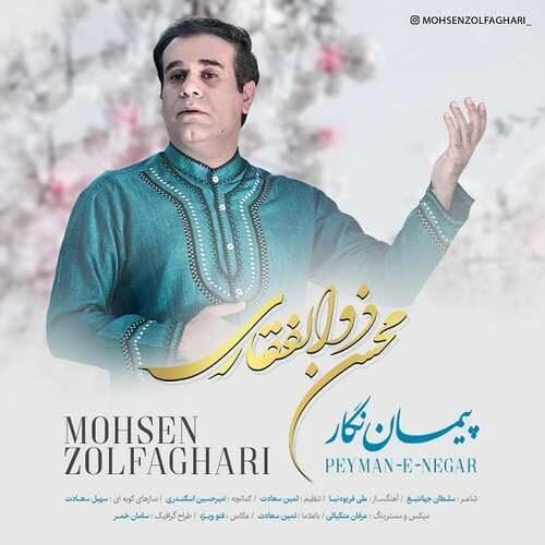دانلود آهنگ جدید محسن ذوالفقاری به نام پیمان نگار
