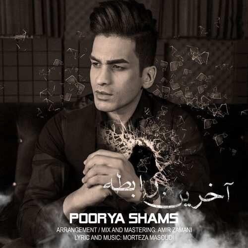 دانلود آهنگ جدید پوریا شمس به نام آخرین رابطه