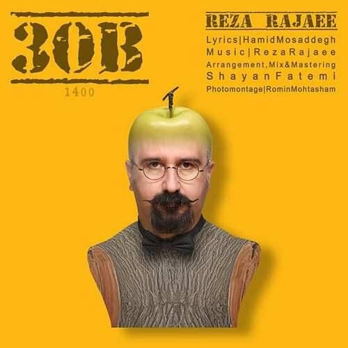 دانلود آهنگ جدید رضا رجایی به نام سیب