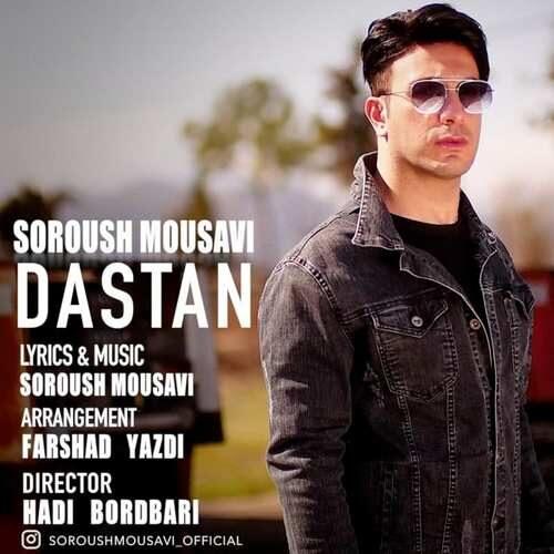 دانلود آهنگ جدید سروش موسوی به نام داستان