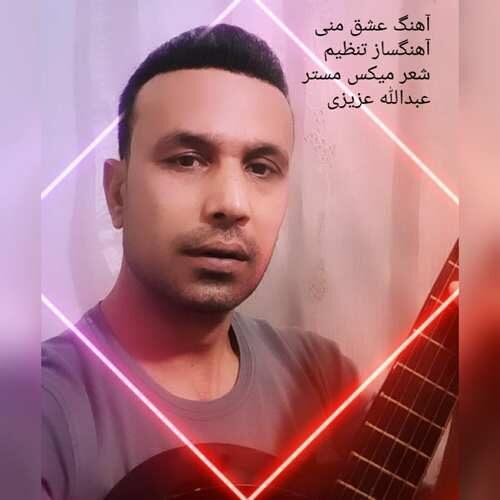دانلود آهنگ جدید عبدالله عزیزی به نام عشق منی