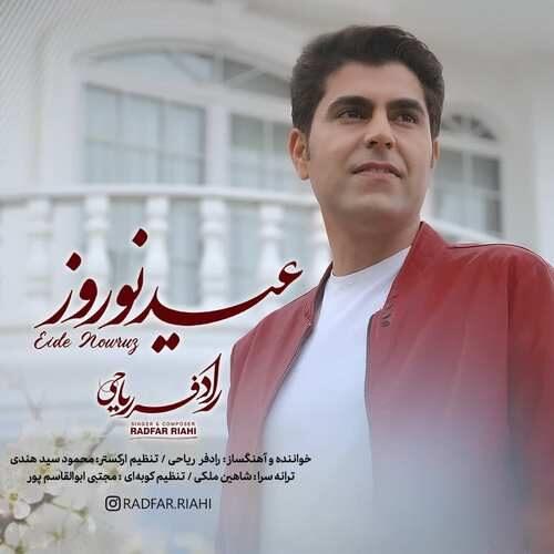 دانلود آهنگ جدید رادفر ریاحی به نام عید نوروز