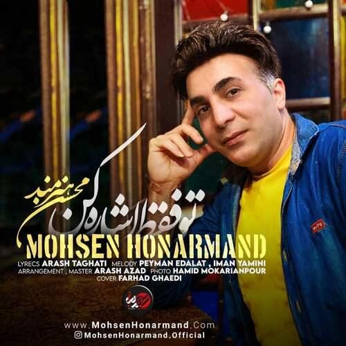دانلود آهنگ جدید محسن هنرمند به نام تو فقط اشاره کن