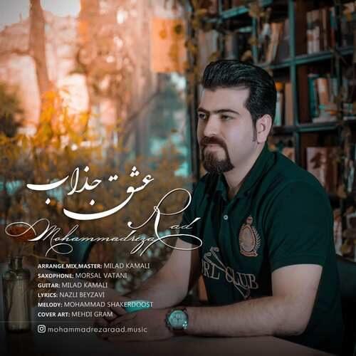 دانلود آهنگ جدید محمدرضا راد به نام عشق جذاب