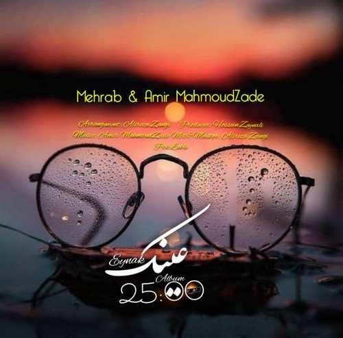 دانلود آهنگ جدید مهراب و امیر محمودزاده به نام عینک