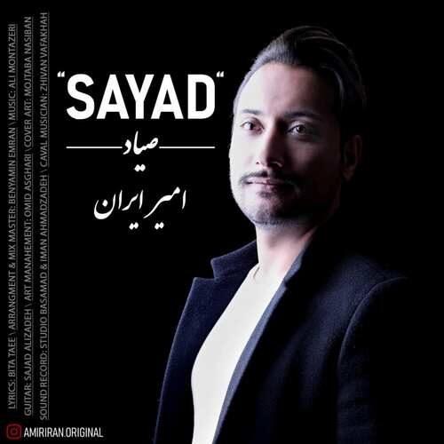 دانلود آهنگ جدید امیر ایران به نام صیاد