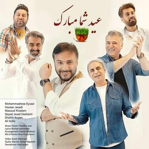 دانلود آهنگ جدید محمدرضا عیوضی به نام عید شما مبارک