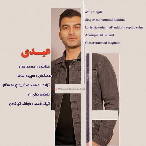 دانلود آهنگ جدید محمد حداد به نام عیدی