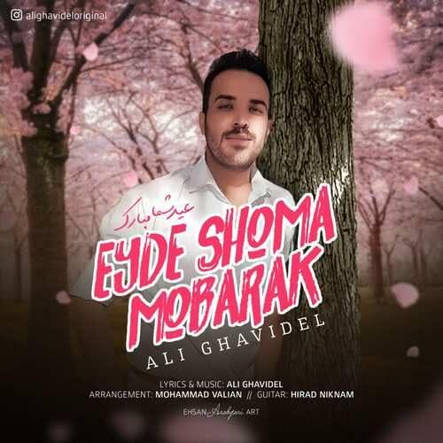 دانلود آهنگ جدید امیر قویدل به نام عید شما مبارک