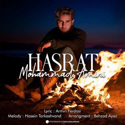 دانلود آهنگ جدید محمد امینی به نام حسرت