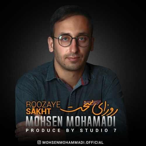 دانلود آهنگ جدید محسن محمدی به نام روزای سخت