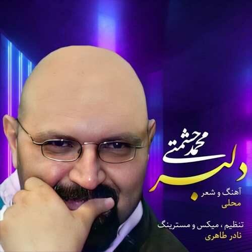 دانلود آهنگ جدید محمد حشمتی به نام دلبر