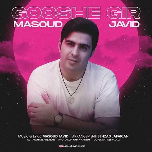 دانلود آهنگ جدید مسعود جاوید به نام گوشه گیر