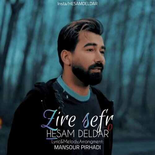 دانلود آهنگ جدید حسام دلدار به نام زیر صفر